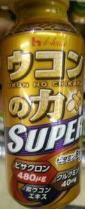 ウコンの力SUPER