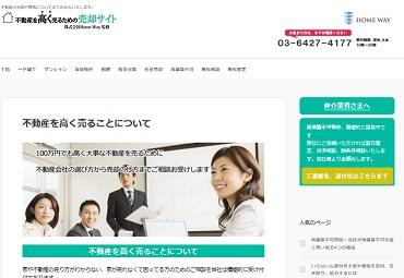 不動産の売却査定サイト
