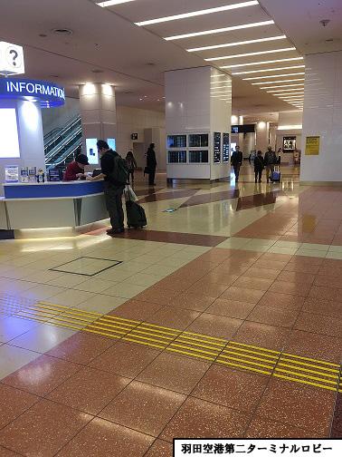 羽田空港第二ターミナルロビー