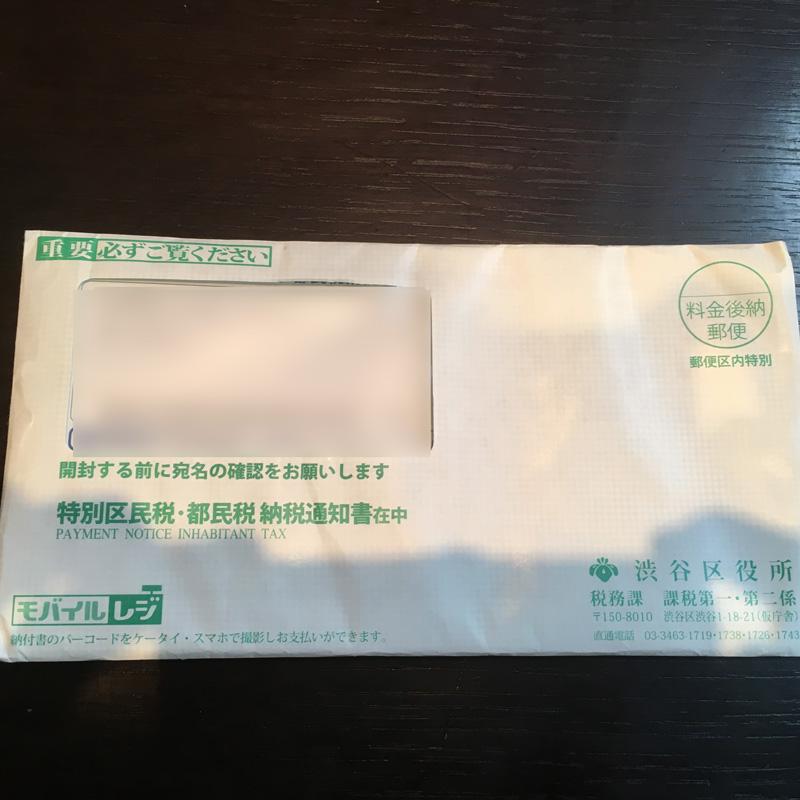 特別区民税・都民税 納税通知書