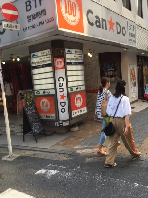 渋谷Cando