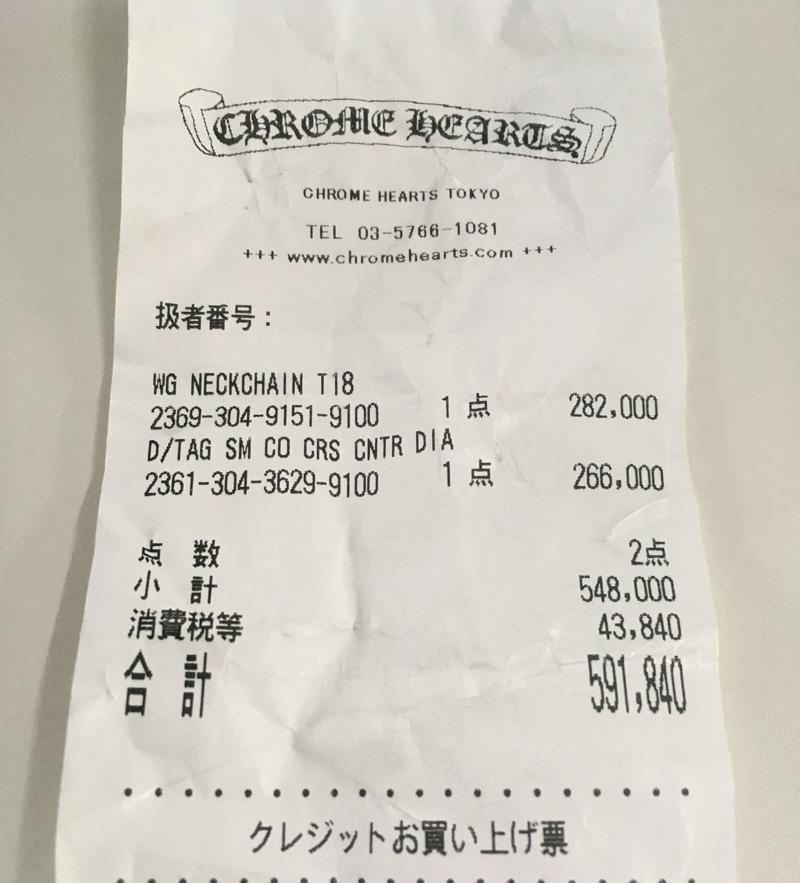 クロムハーツの会計
