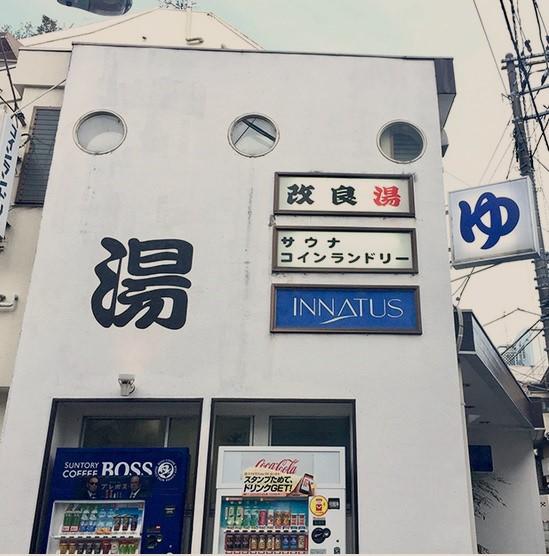 渋谷の銭湯