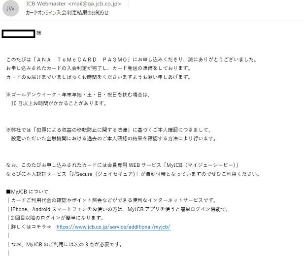 jcb審査