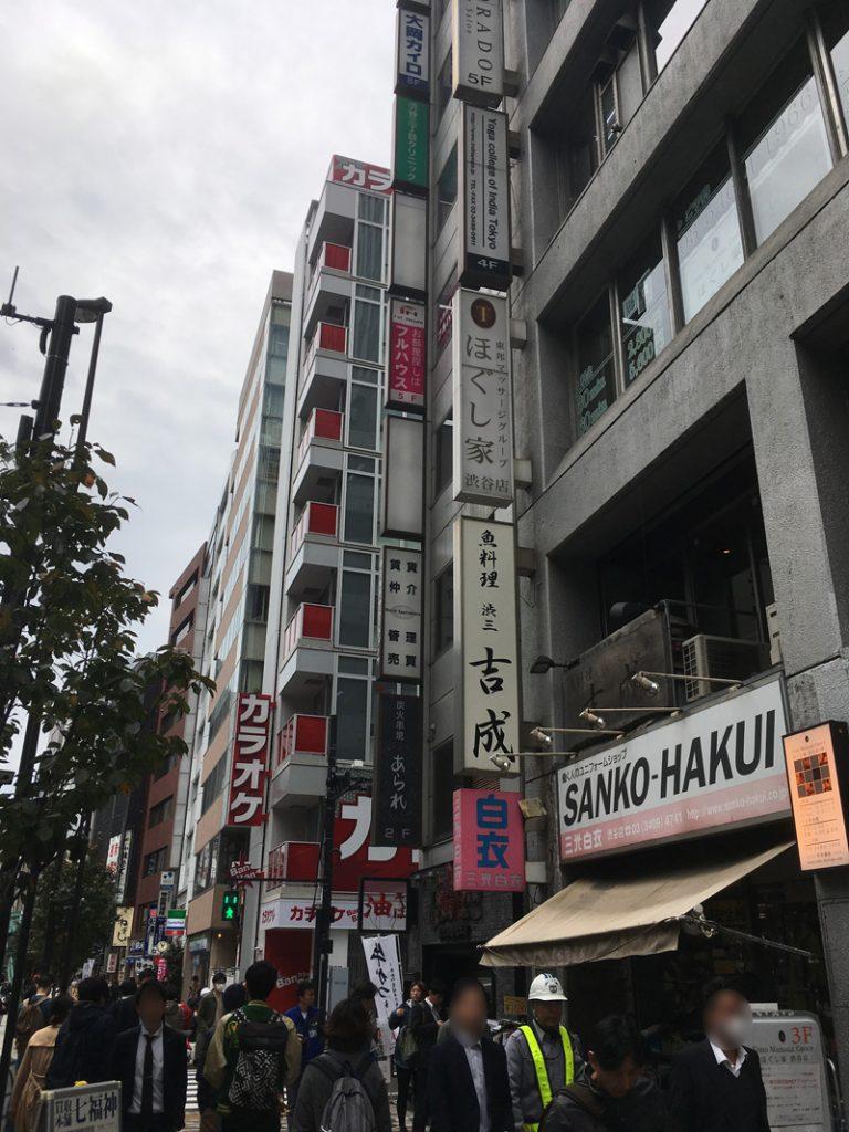 渋谷3丁目クリニック